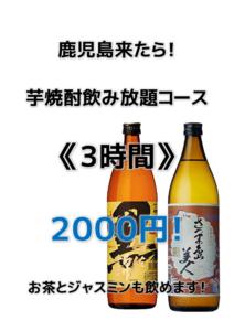 焼酎飲み放題コース2000円