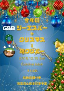 GSB2018鍋クリパー
