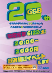 GSB20周年