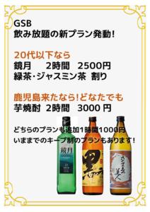 焼酎飲み放題201910